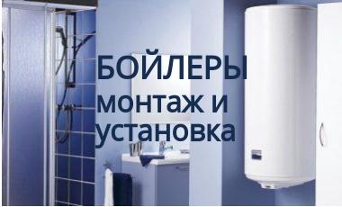 бойлеры - монтаж и установка