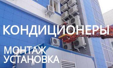 кондиционеры - монтаж и установка