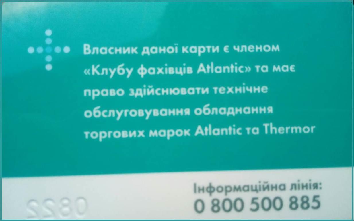 Карта клуба Atlantic