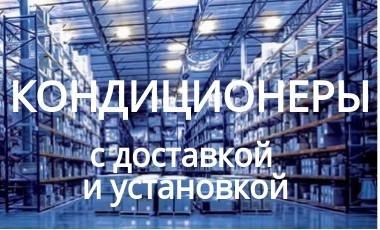 КОНДИЦИОНЕРЫ - ДОСТАВКА - МОНТАЖ - ОБСЛУЖИВАНИЕ